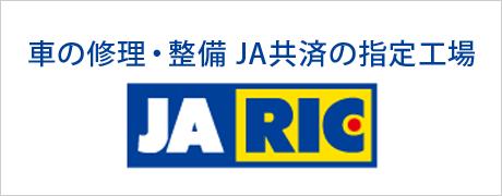 JA共済自動車指定工場協力会(JARIC)
