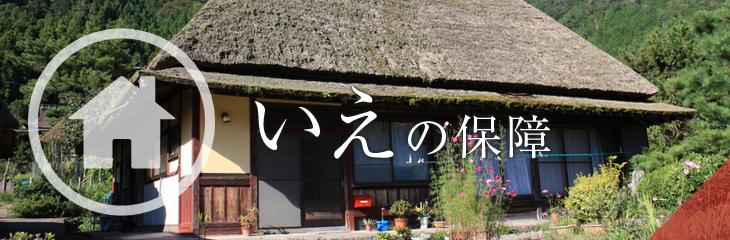 JA共済 いえの保障(火災保険、地震保険)