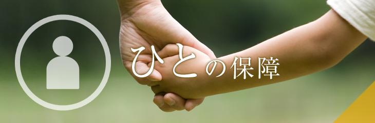 JA共済 ひとの保障(生命保険、医療保険)