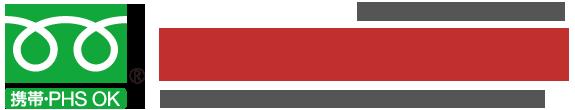 JA共済事故受付センター:0120-258-931