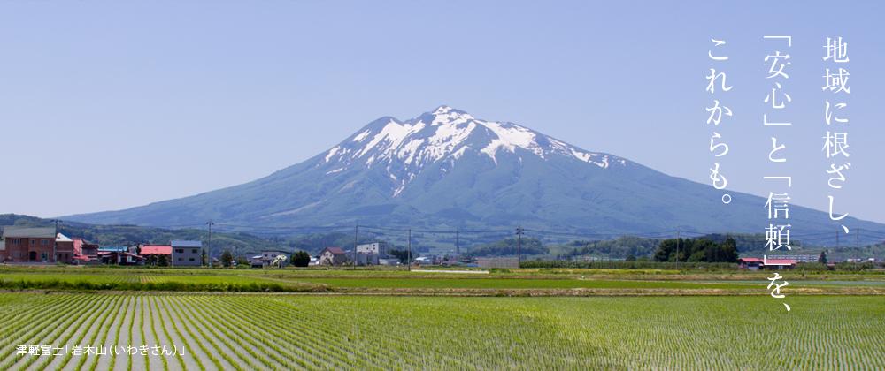 青森県弘前市および西津軽郡鰺ヶ沢町に位置する津軽富士「岩木山(いわきさん)」