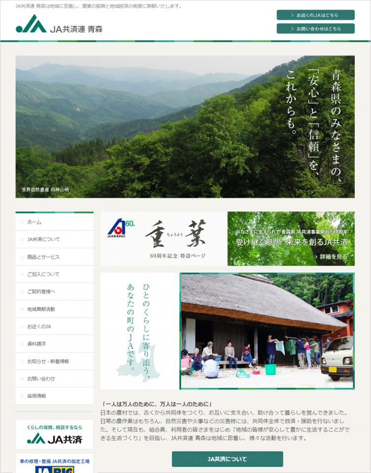JA共済連 青森 ホームページ