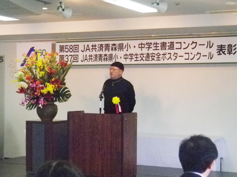 平成26年度書道・交通安全ポスターコンクール表彰式開催の様子