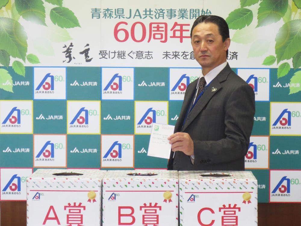 「青森県JA共済事業開始60周年ファイナルキャンペーン第3期抽選会