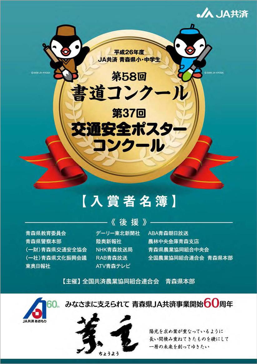 平成26年大会 入賞者名簿