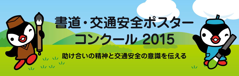 書道・交通安全ポスター コンクール 2015