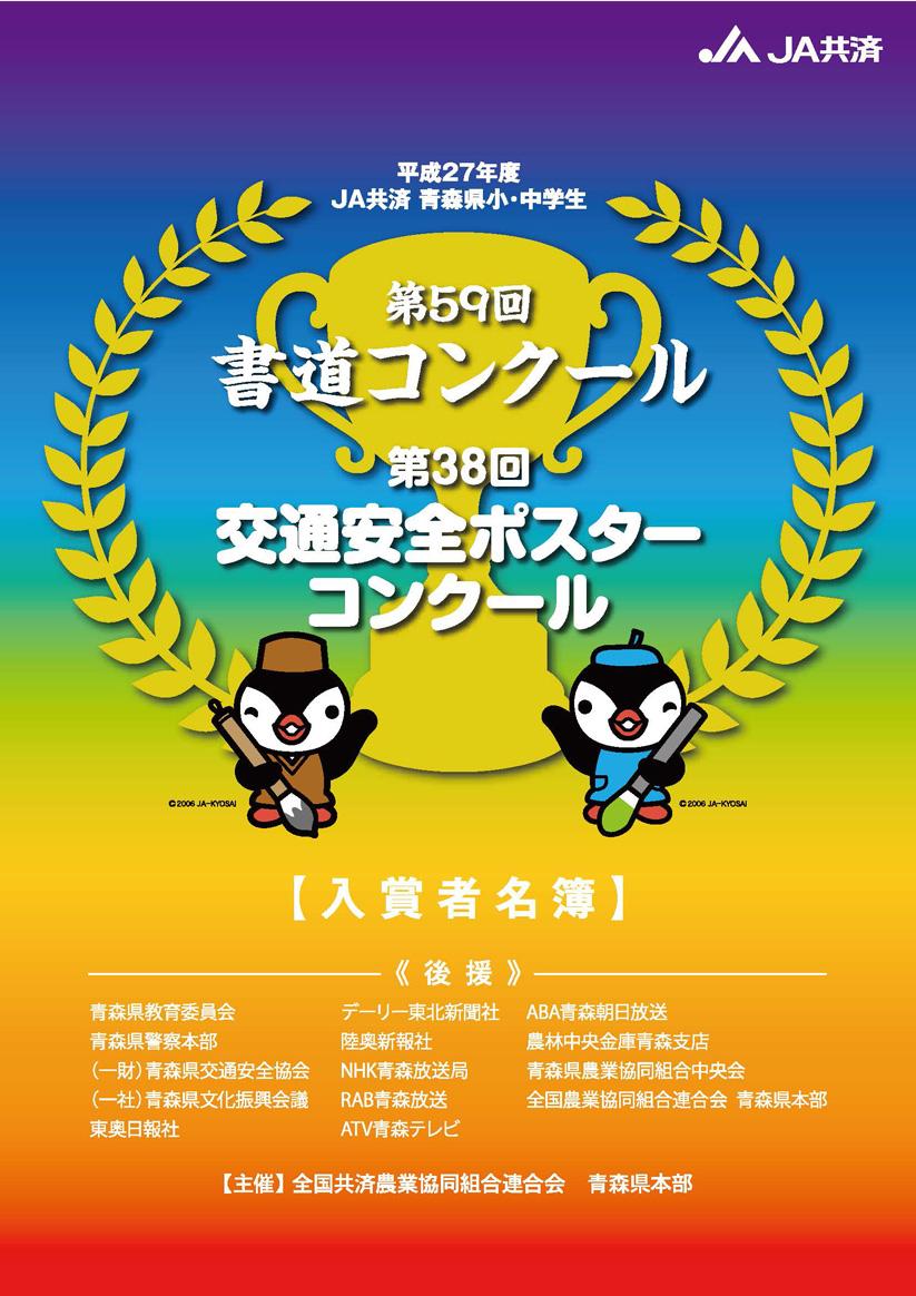 平成27年大会 入賞者名簿