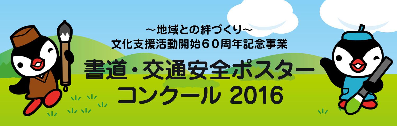 書道・交通安全ポスター コンクール 2016