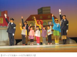 親と子の交通安全ミュージカル「魔法園児マモルワタル」