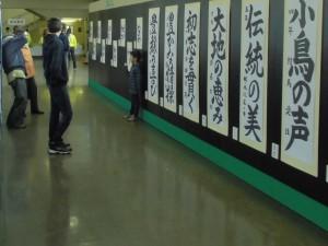 JA共済青森県小・中学生書道・交通安全ポスターコンクール 展示会