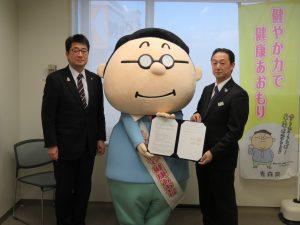 青森県健やか力向上企業等連携協定