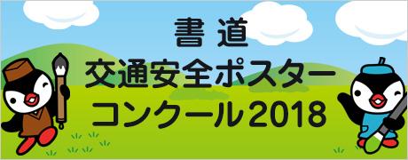 書道・交通安全ポスター コンクール 2018