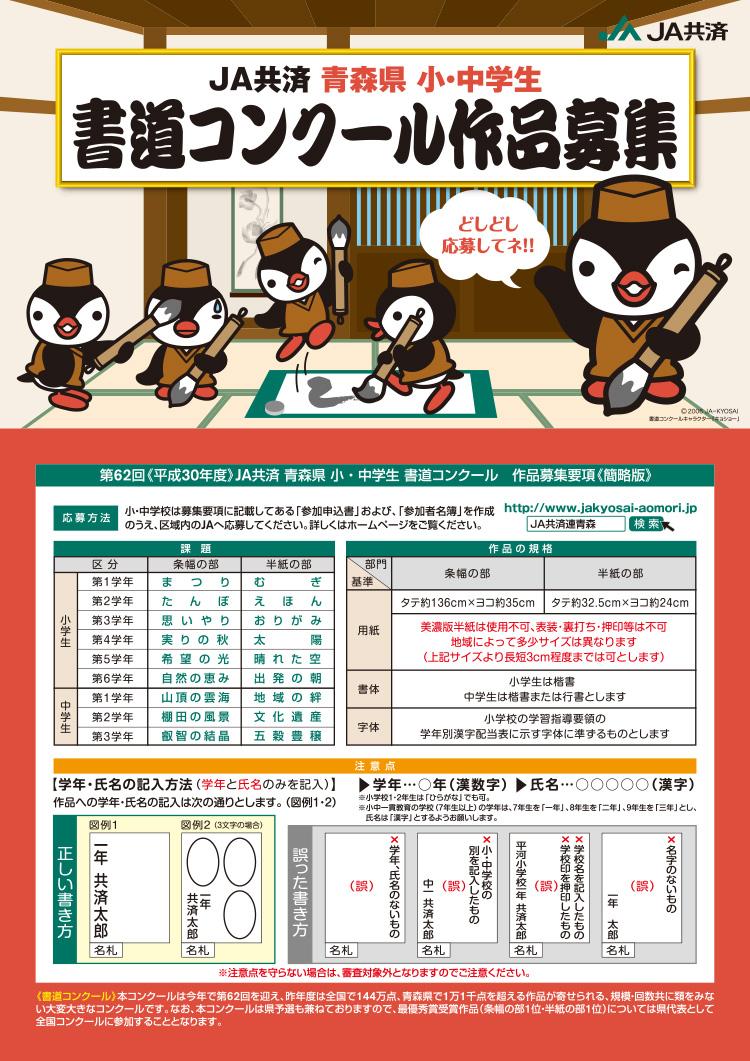 書道コンクール ポスター