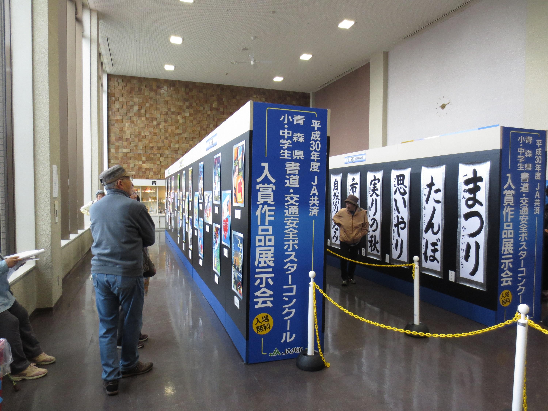 平成30年度 書道・交通安全ポスターコンクール展示会 青森会場