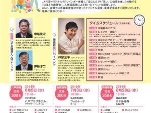 JA共済連青森_ヘルスアップ講座