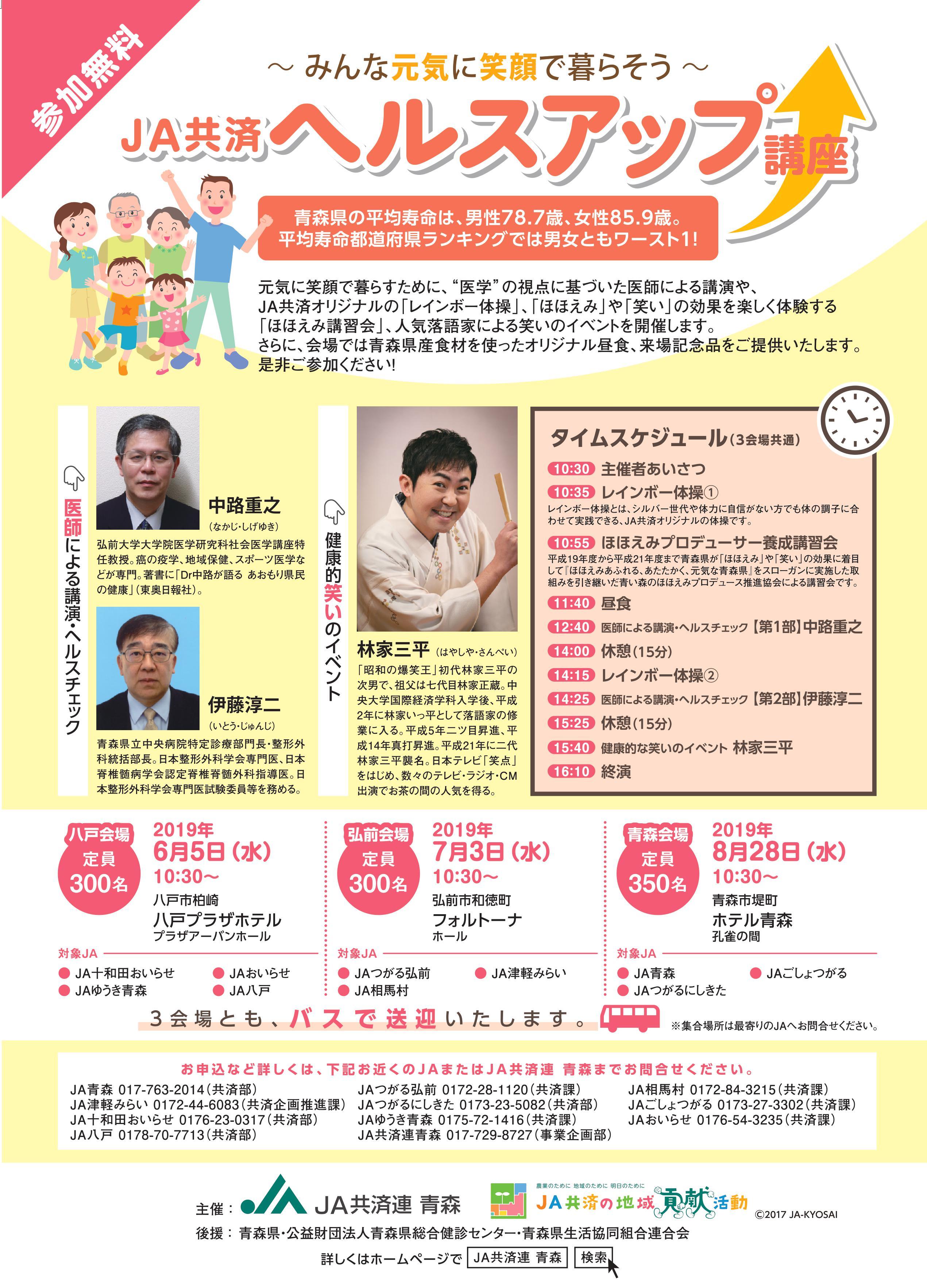 「JA共済ヘルスアップ講座」チラシデータ