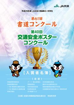 平成29年大会 入賞者名簿