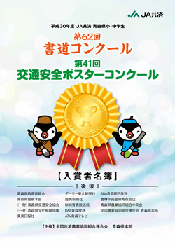 平成30年大会 入賞者名簿