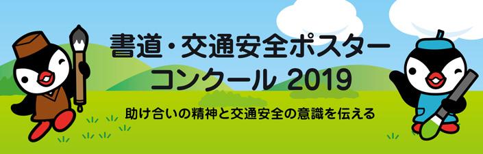 書道・交通安全ポスター コンクール 2019