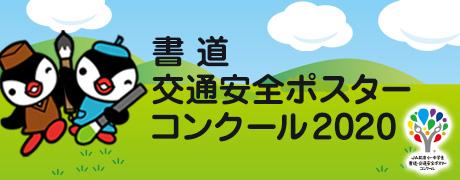 書道・交通安全ポスター コンクール 2020