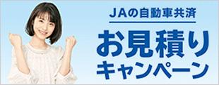 JAの自動車共済お見積りキャンペーン