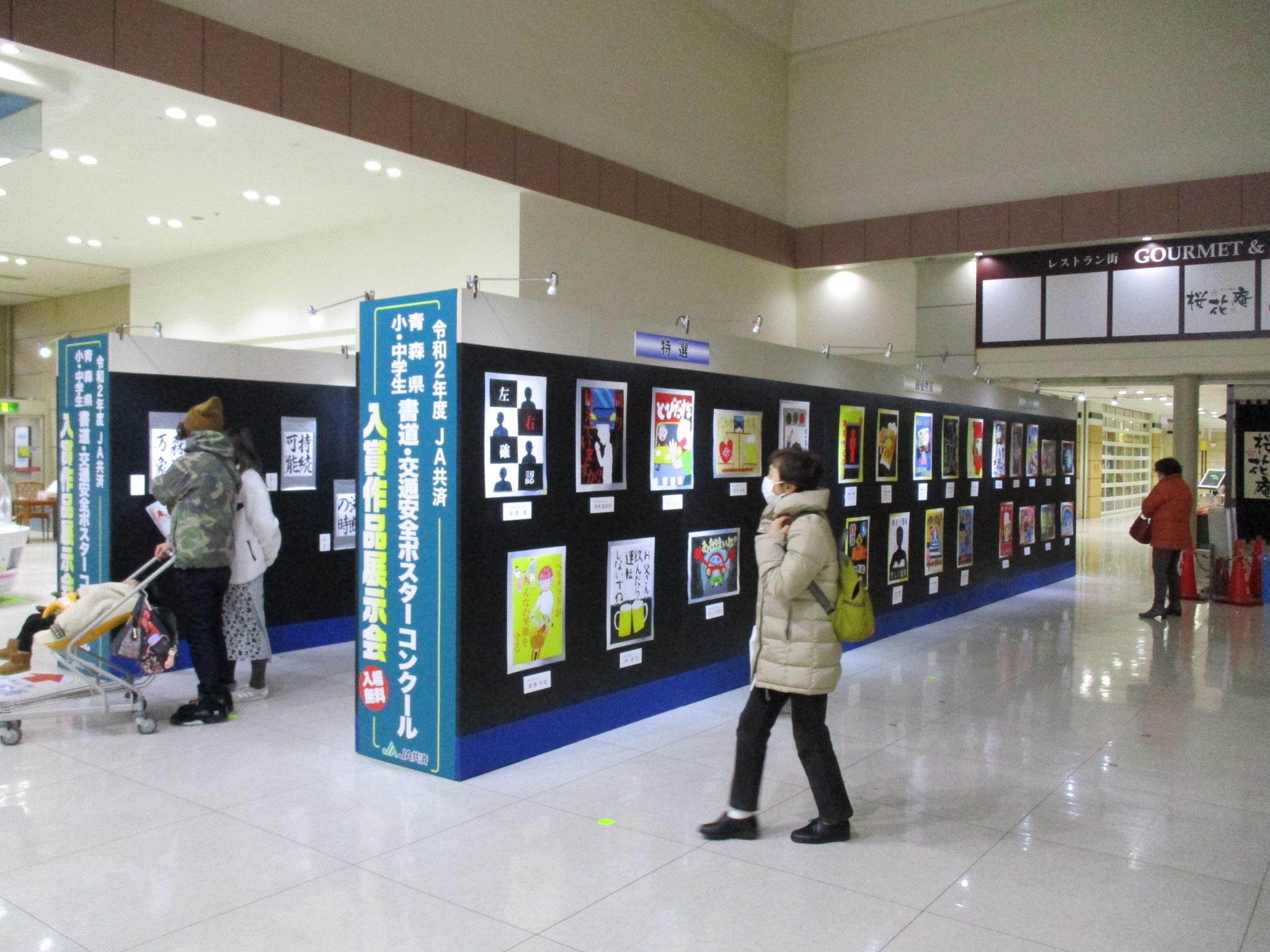 弘前市 展示会場の様子