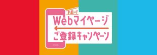 Webマイページご登録CP