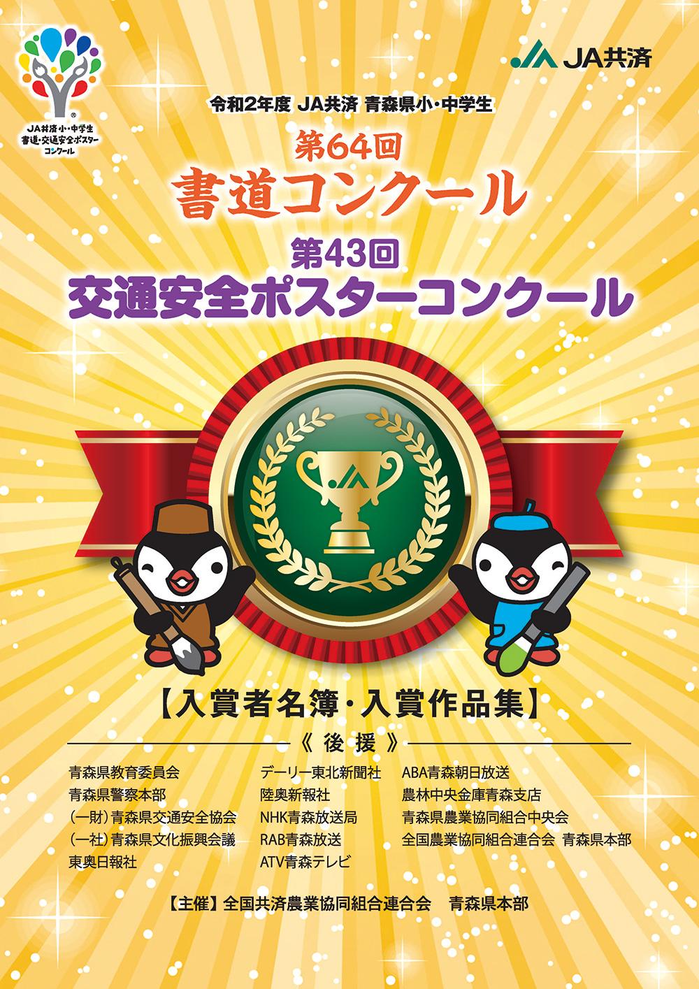 令和2年度入賞者名簿・入賞作品集
