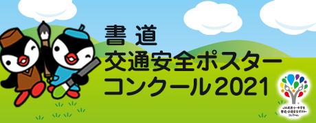 書道・交通安全ポスター コンクール 2021